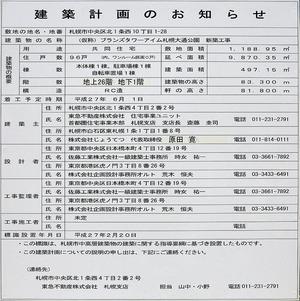 ブランズタワー アイム札幌大通公園 建築計画のお知らせ