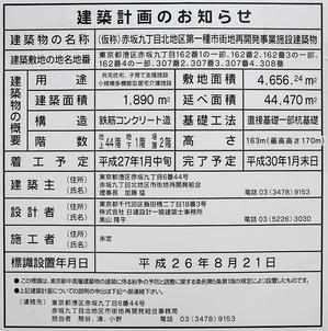 赤坂九丁目北地区第一種市街地再開発事業の建築計画のお知らせ