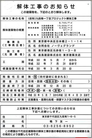 (仮称)九段南一丁目プロジェクト解体工事