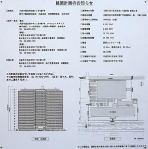 プラウドシティ新大阪の建築計画のお知らせ