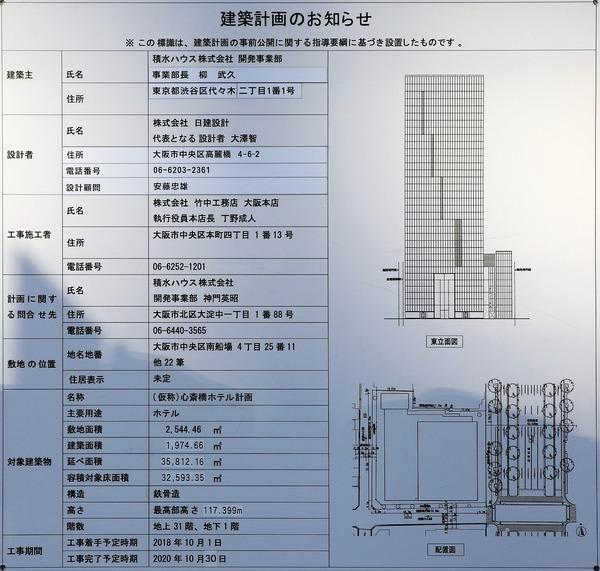 W OSAKA 建築計画のお知らせ