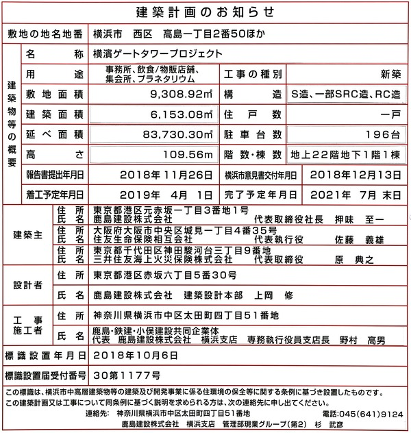 横濱ゲートタワー 建築計画のお知らせ