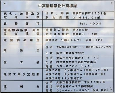 JR高槻駅北東地区開発事業 複合棟Bの建築物計画