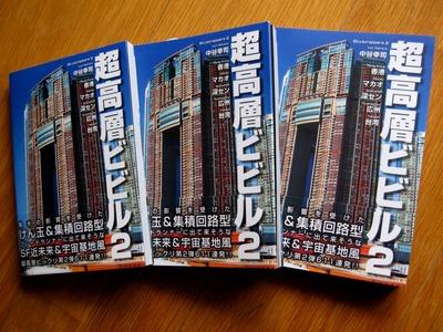 超高層ビビル2 香港・マカオ・深セン・広州・台湾