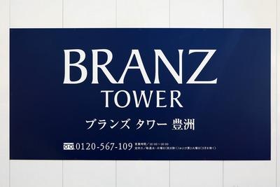 ブランズタワー豊洲