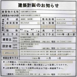 (仮称)麹町五丁目計画 建築計画のお知らせ