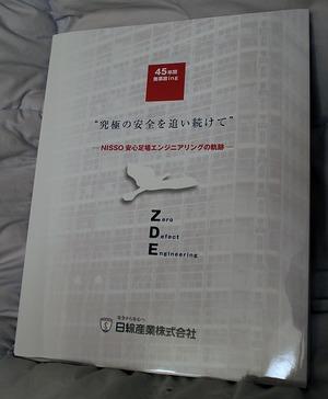 日綜産業の45周年本