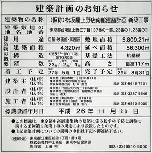 (仮称)松坂屋上野店南館建替計画の建築計画のお知らせ