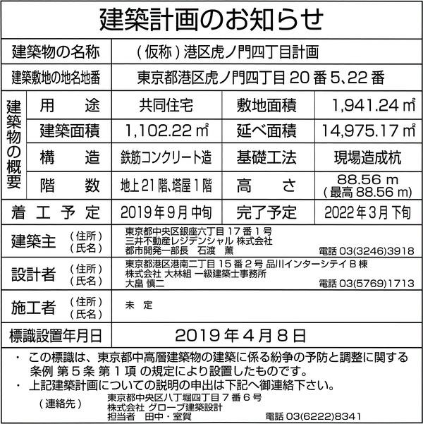 (仮称)港区虎ノ門四丁目計画 建築計画のお知らせ