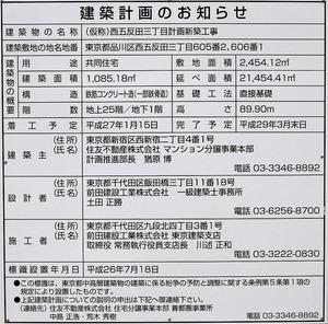 (仮称)目黒大規模タワープロジェクト 建築計画のお知らせ