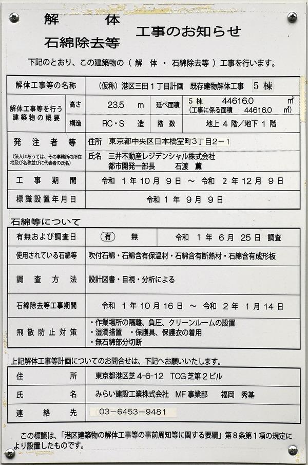 旧東京簡易保険支局 解体工事のお知らせ