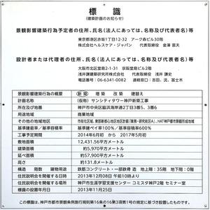 サンシティタワー神戸 建築計画のお知らせ