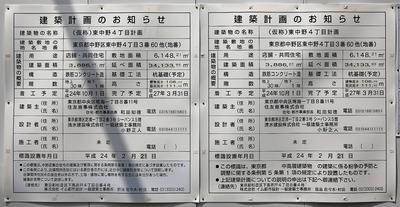 (仮称)東中野4丁目計画の建築計画のお知らせ