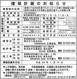 (仮称)TGMM芝浦プロジェクト(B棟�期新築工事) 建築計画のお知らせ