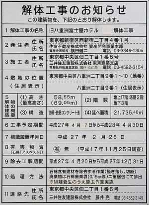 八重洲富士屋ホテル 解体工事のお知らせ