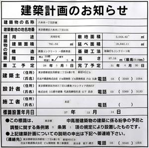 六本木一丁目計画 建築計画のお知らせ