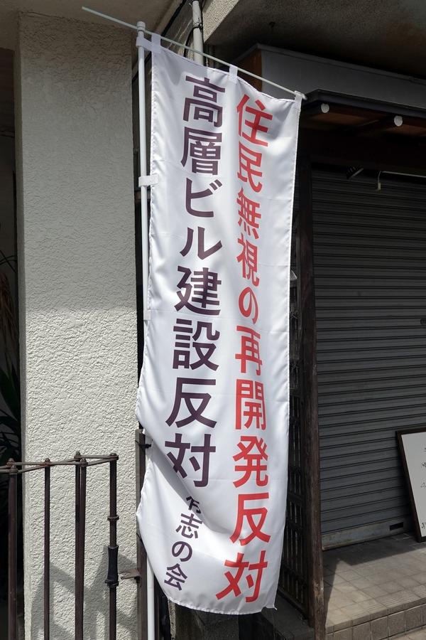 建設反対の幟