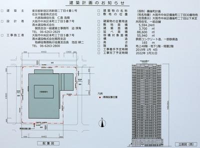 シティタワー大阪本町 建築計画のお知らせ