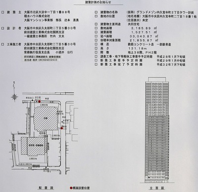 IMG_8704_(仮称)グランドメゾン内久宝寺町2丁目タワー計画_建築計画