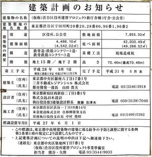 (仮称)渋谷区役所建替プロジェクト 新庁舎棟(庁舎・公会堂) 建築計画のお知らせ