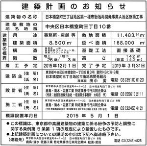 日本橋室町三丁目地区第一種市街地再開発事業A地区 建築計画のお知らせ
