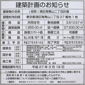 パークコート青山 ザ タワー 建築計画のお知らせ