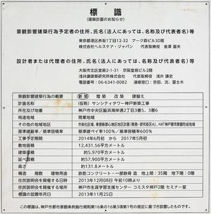 (仮称)サンシティタワー神戸新築工事の建築計画のお知らせ