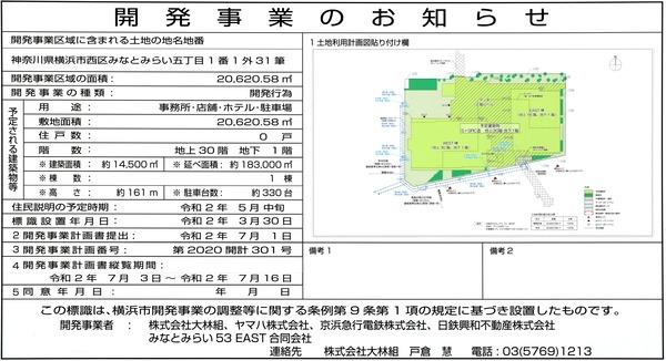 (仮称)MM53街区プロジェクト 開発事業のお知らせ