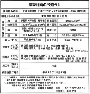 日本体育協会・日本オリンピック委員会新会館 建築計画のお知らせ