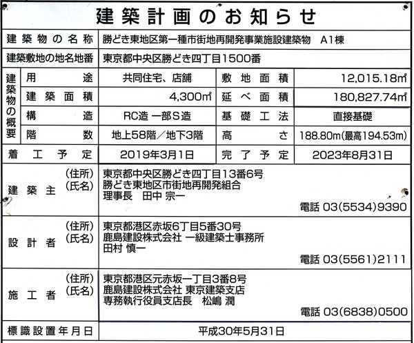 パークタワー勝どきサウス 建築計画のお知らせ