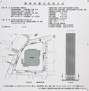 (仮称)大阪市北区豊崎3丁目計画 建築計画のお知らせ
