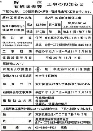 虎ノ門15森ビル 解体工事のお知らせ