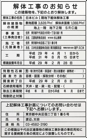 日本ビルヂング 解体工事のお知らせ