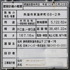 熱海Jプロジェクト21の建築計画の概要