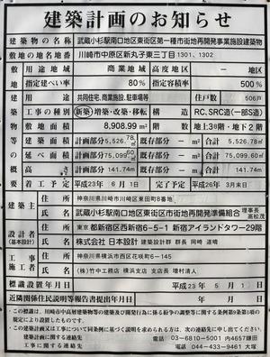 パークシティ武蔵小杉 ザ グランドウイングタワー 建築計画