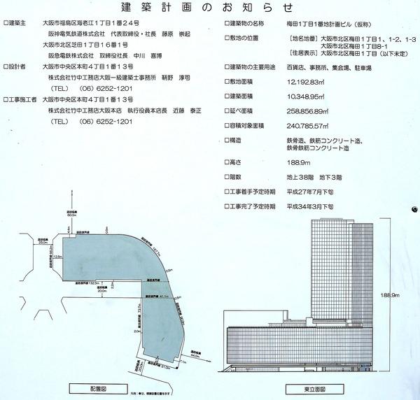 大阪梅田ツインタワーズ・サウス 建築計画のお知らせ