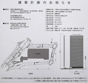 (仮称)大阪市北区豊崎三丁目新築工事計画 建築計画のお知らせ
