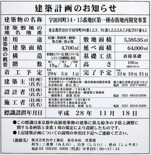宇田川町14・15番地区第一種市街地再開発事業 建築計画のお知らせ
