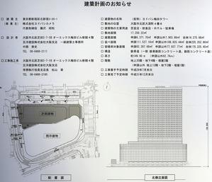 (仮称)ヨドバシ梅田タワー 建築計画のお知らせ