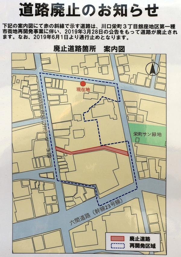 川口栄町3丁目銀座地区第一種市街地再開発事業