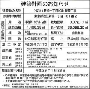 新橋一丁目プロジェクト 建築計画のお知らせ