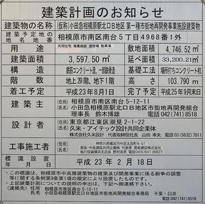 ステーションスカイタワー小田急相模原 建築計画