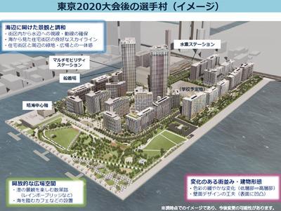 晴海五丁目西地区第一種市街地再開発事業
