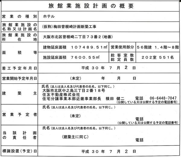 (仮称)大阪梅田計画 旅館業施設計画の概要