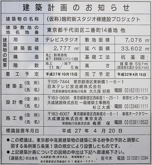 (仮称)麹町新スタジオ棟建設プロジェクト 建築計画のお知らせ