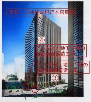 (仮称)三井住友銀行本店東館計画_看板