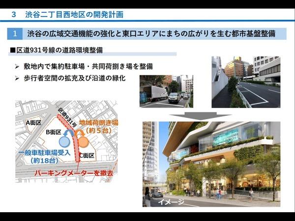 渋谷二丁目西地区第一種市街地再開発事業 道路環境整備