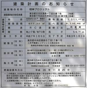 明神プロジェクト 建築計画のお知らせ