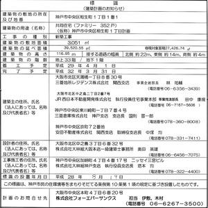 ザ・パークハウス 神戸タワー 建築計画のお知らせ