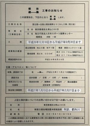 国立霞ヶ丘陸上競技場等とりこわし工事(南工区)